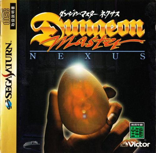 Dungeon Master Nexus, Sega Saturn.Yup, that's an egg.