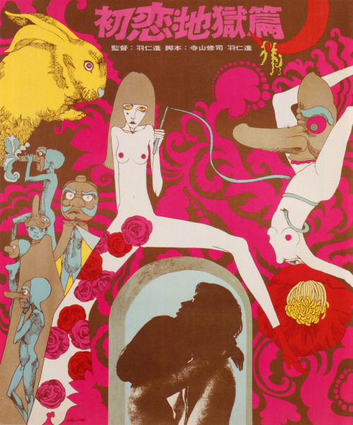 Susumu Hani's Nanami, The Inferno of First Love, 1968. Poster by Aquirax Uno.