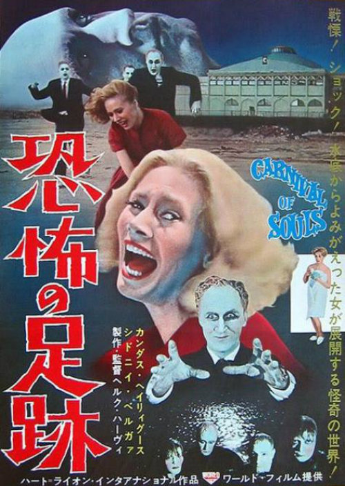 (via The Art of Cinema #500)  A stunning Japanese poster for Carnival of Souls, from the fine French film lovers at Cannibale Peluche. (Herk Harvey; 1962)