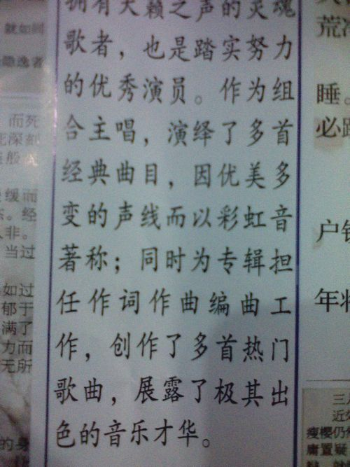 A Chinese school newspaper features Jaejoong A school newspaper in China featured Kim Jaejoong, including his profile and a short introduction. Credit: Hero BaiduTranslation Summary: g.fanns of JYJ3Shared By: JYJ3