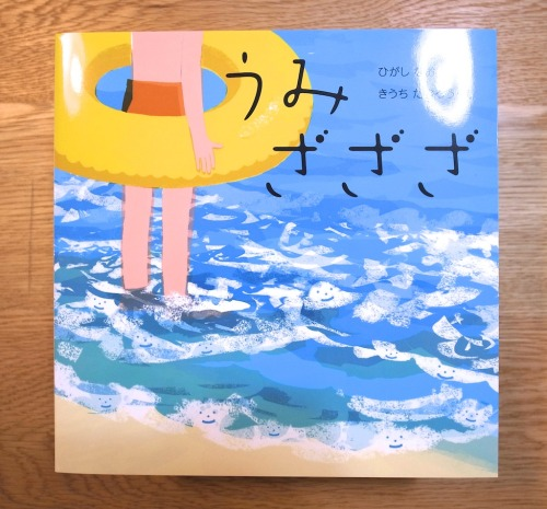 My latest children's book about the sea, written by Naoko Higashi.