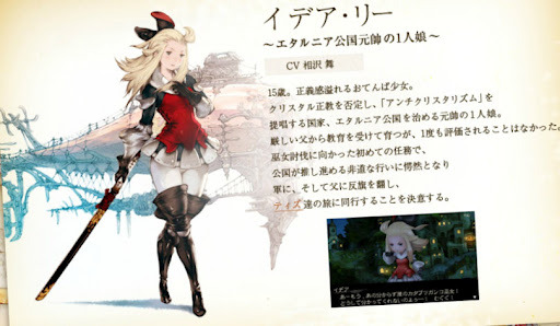 Check out this Bravely Default: Flying Fairy Has a New Nintendo Direct Trailer