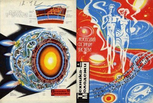 Covers from 1960s Russian tech-youth mag, and other SF/space art of the era http://bit.ly/O5MQyj