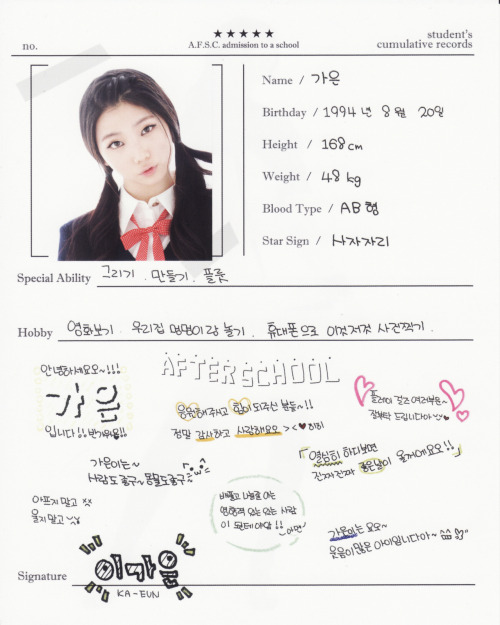 fyafterschool:  Kaeun's A.F.S.C. admission form(Scanned by ★레베카★)