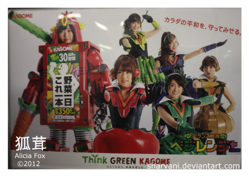 AKB48 vegetbable drink advertisement I've seen these advertisments everywhere, i think vege drinks taste terrible! They are trying to get people to use them in food i think. I went out with my friend the other day and we ate ootoro (fatty tuna) it was a delicious!  I love Shinjuku~