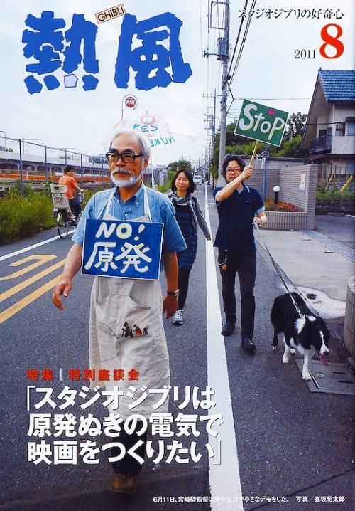 melhattielog:  Hayao Miyazaki protesting nuclear power plants being turned back on in Japan. Such a cool man.