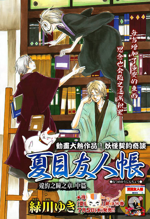 Cover of Chapter 63!