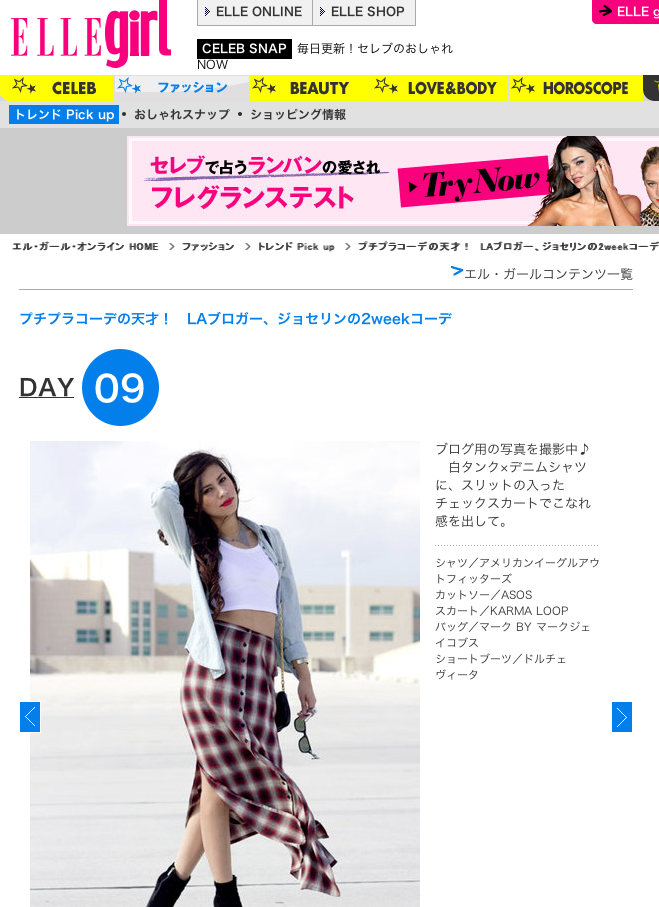 My photos made it on ELLE JAPAN online this week with @prettystellar as my #streetstyle #model . They put together a collaboration of 14 looks as an ideal dress code for the wicked.  Link: http://www.elle.co.jp/ellegirl/fashion/features/blogger-12_0622/01
