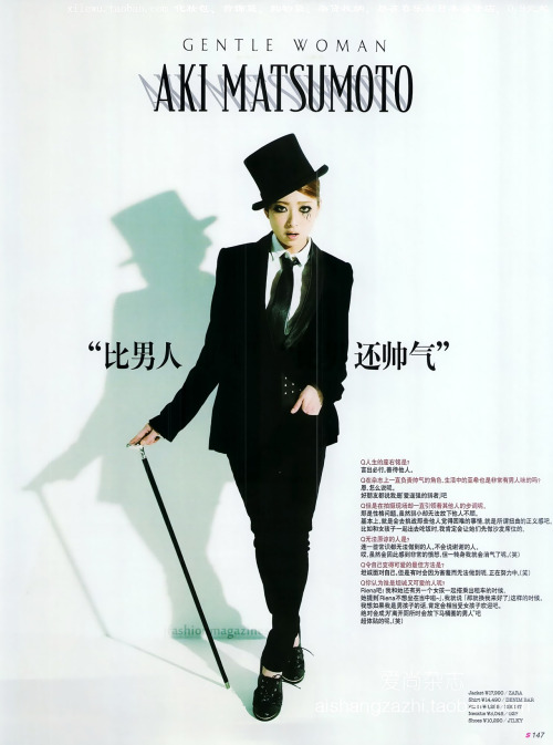 "Aki Matsumoto in 卡娜(SCawaii!) April 2012  [Caption: more gentlemen-like than men] Q: What's your life  moral? A: Do what one promises; treat others nicely. Q: In magazines you always have the role of a gentleman/someone who takes care of others, are you someone who is manly in her ways in your daily life? A: Uhm, how do I put it? My close friends all say I am a weakling who likes pretending to be strong. Q: Yet during photo shoots you are a pace-leading force? That's because of my personality: weak but cannot let go of other people's problems. Bascially, I am someone who likes to challenge things other people would find difficult - a twisted sense of justice as some might call it. For example, when I go out to eat with girls, I would definitely let them have the sofa seats. Q: Someone you cannot forgive? (i.e. serious pet peeves) A: People who cannot follow common sense; people who don't say ""thank you"". Well, although I would become angry from this, my anger disappears once I walk away. Q: What's your way of making yourself more Kawaii (in this context, a better person)? A: Face myself honestly. However sometimes I am unable to because it's too embarassing; I'm working on it. *laughs* Q: Who do you think is a honest and Kawaii person? Reina! When I was taking the taxi with her and another girl, Reina said: ""Reina doesn't want to sit in the middle~"". So I said: ""Then I'll swich with you"". I think if I was a boy, I would be pretty popular with the girls; I'll definitely be one of those men who put down the toilet seat when they're done. They're very caring. *laughs*  tr: jfashionmagazines"
