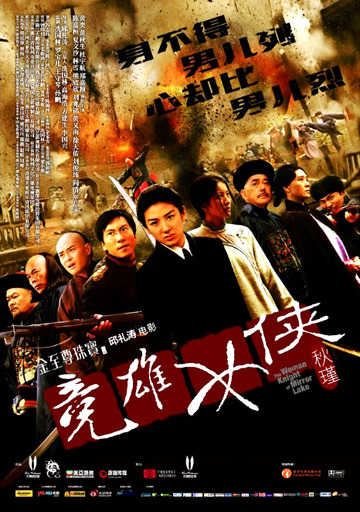 "HKFanatic reviews director Herman Yau's latest Chinese historical action film, ""The Woman Knight of Mirror Lake,"" now on Blu-ray and DVD from Funimation: http://www.cityonfire.com/woman-knight-of-mirror-lake-the-2011-review/"