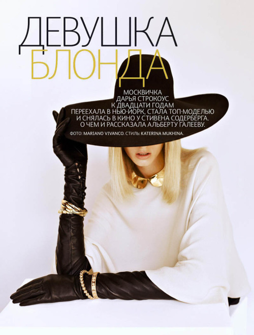 Gorgeous cover …….Daria Strokous by Mariano Vivanco for Vogue Russia - August 2011