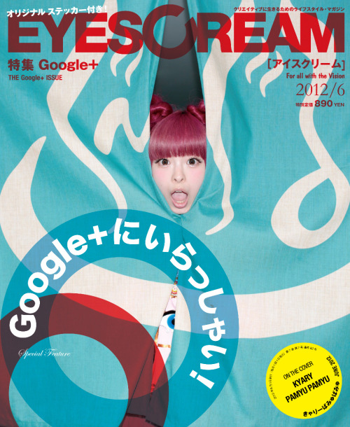Japanese Magazine Cover: EYESCREAM - Kyary Pamyu Pamyu. 2012