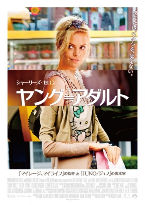 cinemastatic:  A Japanese poster for Young Adult