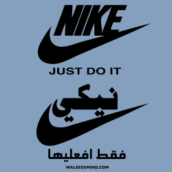 Arabic Nike - Just Do It