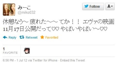 igi:   Twitter / miko032: 休憩なう~ 疲れた~~ てか!! エヴァの映画11月17日公開だって♡♡ やばいやばい~♡♡  映画館アルバイトのコが情報解禁2時間前にツイートバレしていたでござるの巻