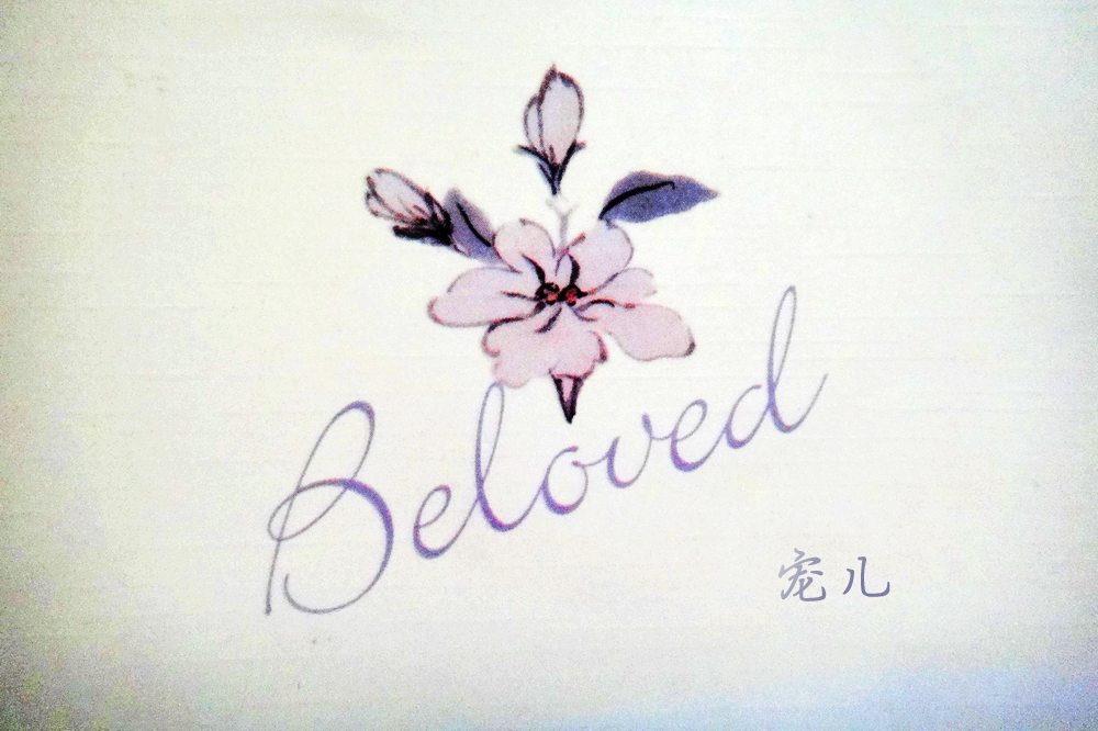 Cover Page of <Beloved> by Toni Morrison
