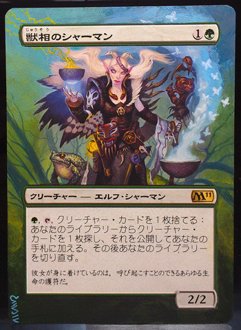 phyrexian-renaissance:  A JPN Fauna Shaman for all your EDH, and some Maverick builds, needs! Auction Link: http://www.ebay.com/itm/320937146728