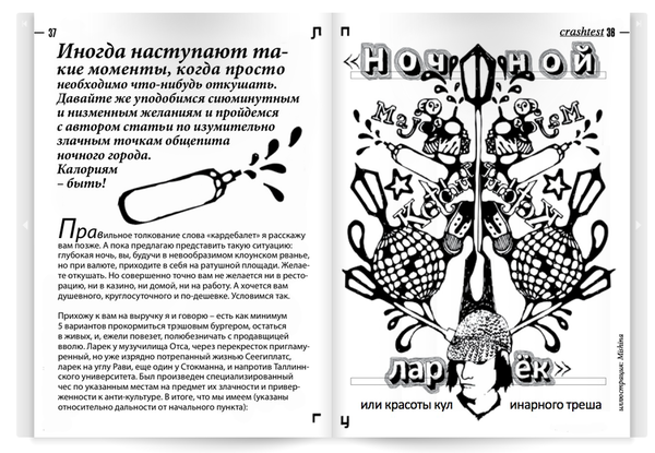Illustrations for Plug magazine www.plug.ee
