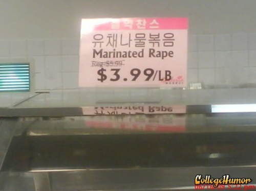 "Marinated Rape for Sale ""Found this a few years back at a supermarket I was in. I still have no idea what they were getting at."""