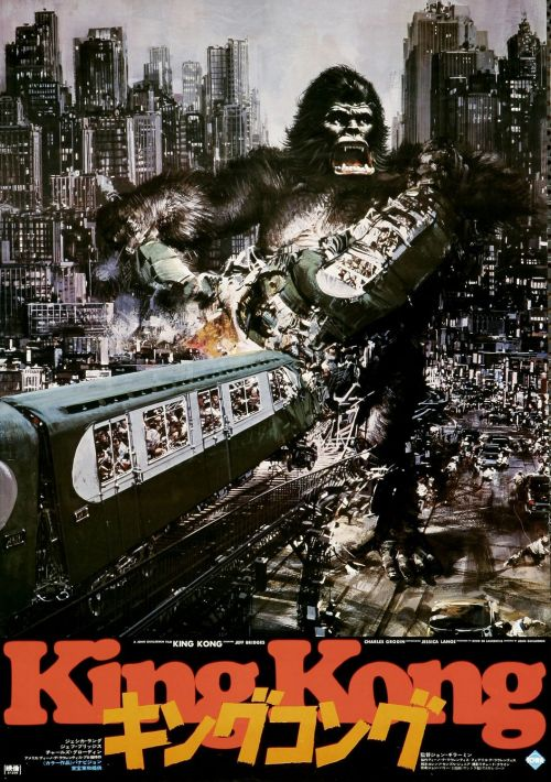 King Kong (1976) Japanese poster.