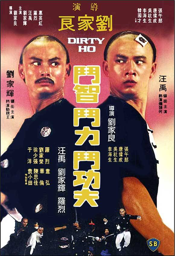 one of my all time favorite kung fu comedies.