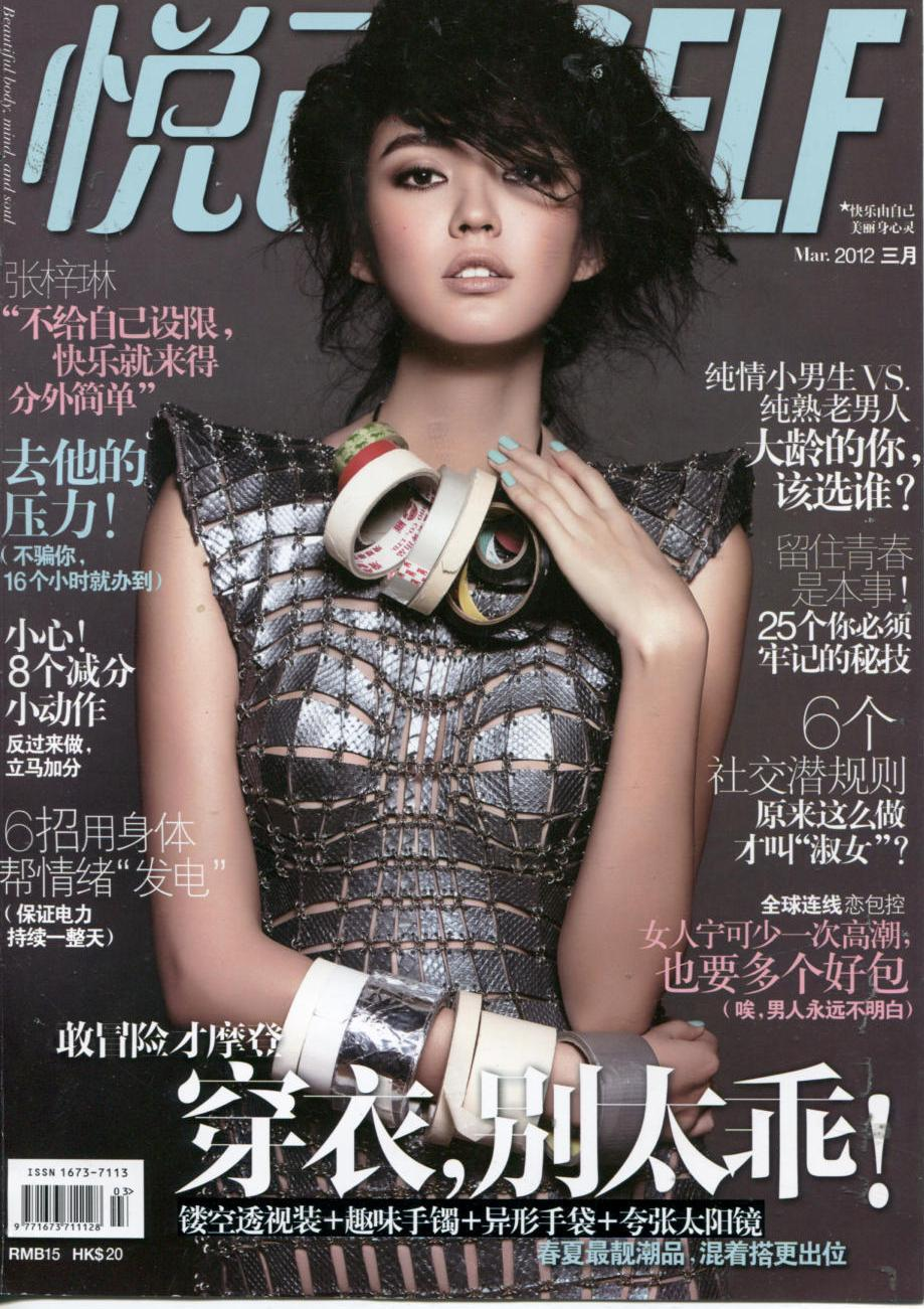 Self China featured a dress by Paco Rabanne on its March cover!