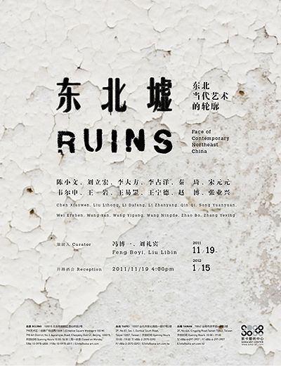 soka art center. ruins: face of contemporary northeast china.