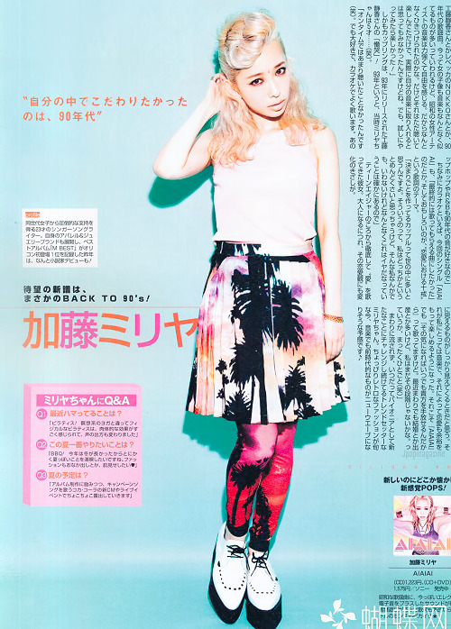 jpopmagazine:  Miliyah Kato in SCawaii! July 2012