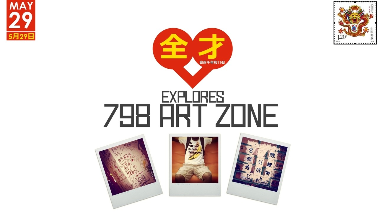 L'homme de la Renaissance Explores 798 Art Zone | Chaoyang District, Běijīng, China
