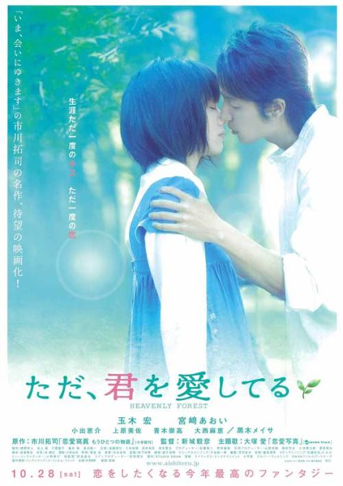 Tada Kimi wo Aishiteru (Heavenly Forest). Very light and heart warming. You'll just smile while watching.  Arigato Miki. Lakas maka good vibes! ^^ 9/10.