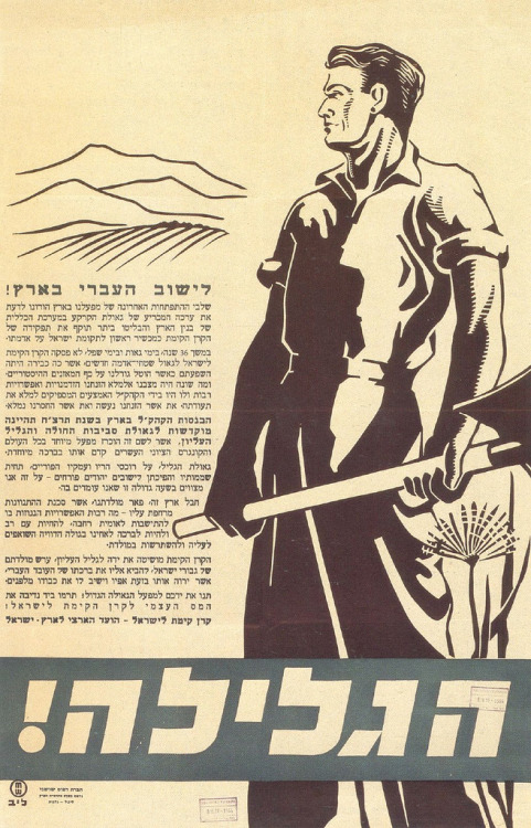 To the Galilee! (by isotype75), 1937
