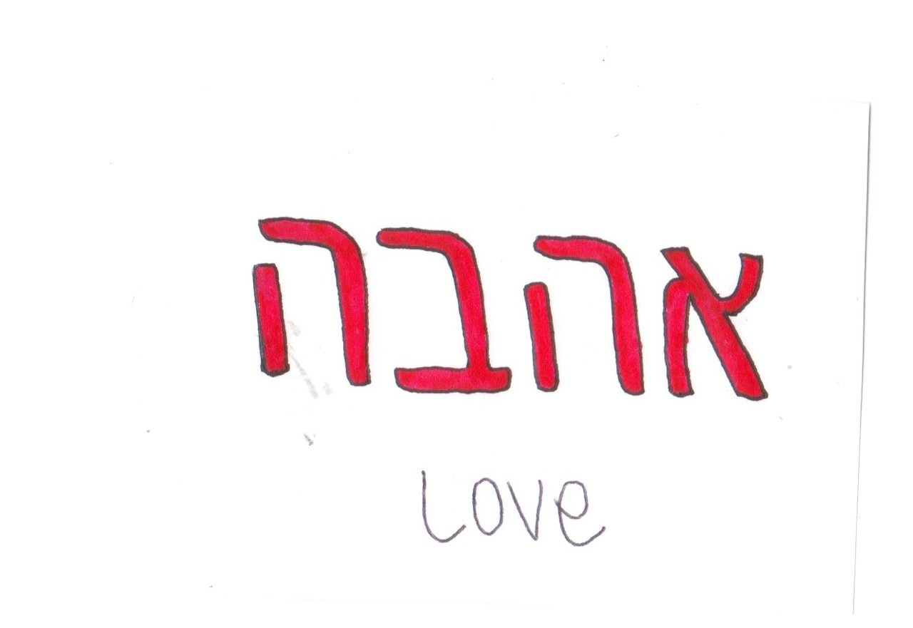 antiguaagua:  love in hebrew