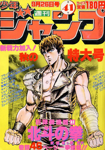 Fist of the North Star making its debut in the September 26, 1983 issue of Weekly Shonen Jump. (via @Ikari_Gendo)