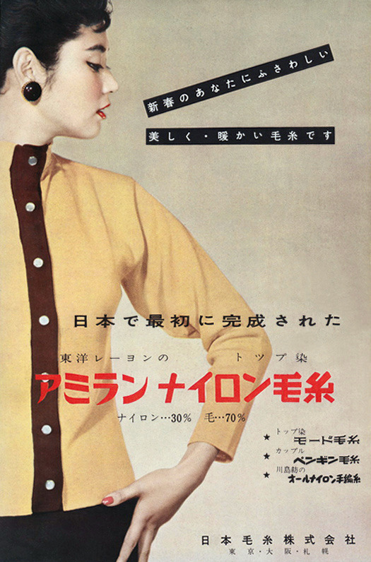 twenty-one more ads from 1950s japan c. 1956