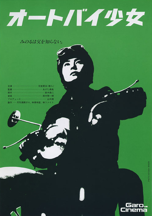 gurafiku:  Japanese Movie Poster: Motorcycle Girl. 1994
