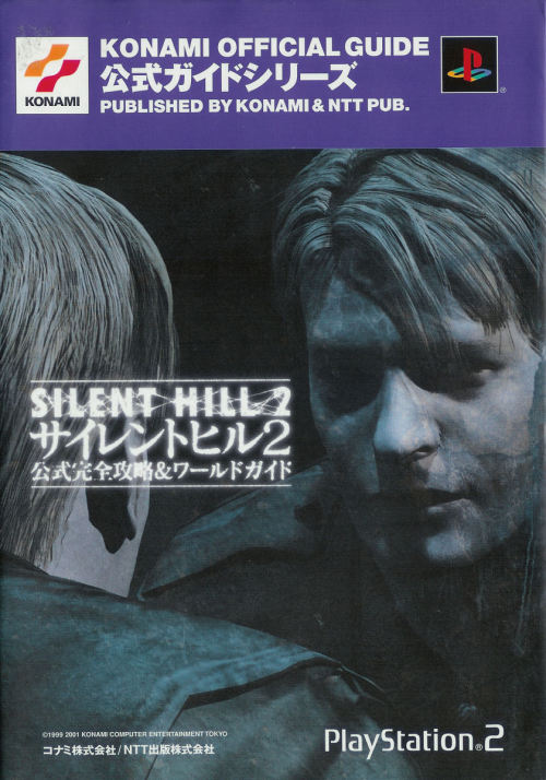 Silent Hill 2 guide book.