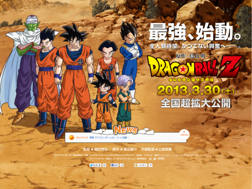 More art and info can be found at:Dragon Ball Movie 13 website. Here Goku Shenron