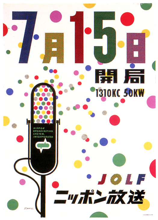 iconoclassic:  (via Twenty-one More Ads from 1950s Japan - 50 Watts)