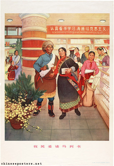 gh2u:  these are definitely Tibetans. my-ear-trumpet:  chineseposters.net:  Designers: Shao Hua (邵华); Shao Qinglin (绍青林) 1976, June Herdspeople love to read books by Lenin and Marx Mumin aidu Ma Lie shu (牧民爱读马列书) Publisher: Renmin meishu chubanshe (人民美术出版社) Size: 77x54 cm. Call number: BG E15/199 (Landsberger collection) State bookshop in the North of China, where Mongolians and other 'minority peoples' live. The young woman on the right carries rolls of posters in her bag.
