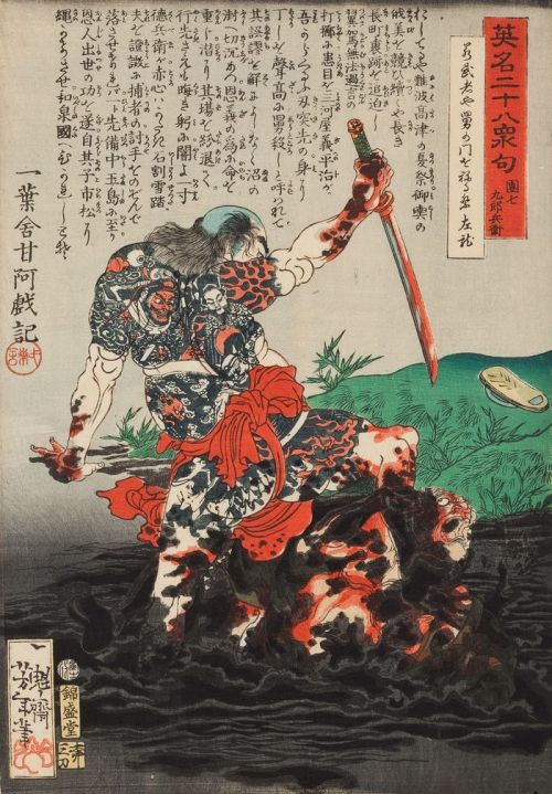 Danshichi Kurobei 團七九郎平衛 Tsukioka Yoshitoshi, 1839-1892 月岡芳年  http://collectrium.com/103.224.163/images/