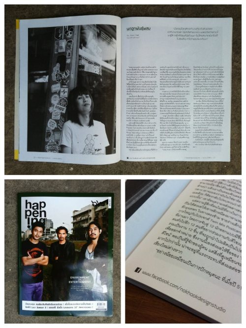 NHD in Happening Magnokhookdesign interview in happening magazine, apr 2012View Postshared via WordPress.com