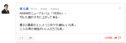 "akane22a:  Yasushi Akimoto English Page G+:AKB48's new album ""1830m."" Songs are completed one by one after the audio mixing.The song of ""KOJIYU"", the unit of Yuko and Haruna, is also nice.I think it's because their voices have a good chemistry.__________________________________________________________AAAAHHHHH Interesting! *W*"