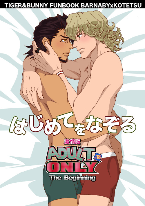 lirillith:  Someone was complaining that there was too much yaoi on the T&B tag.  So I had to bump this to the top of the queue.