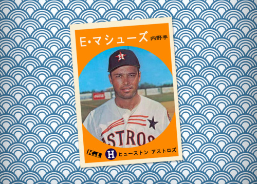 Ed Mathews baseball card using a 1967 Kabaya & Leaf template.