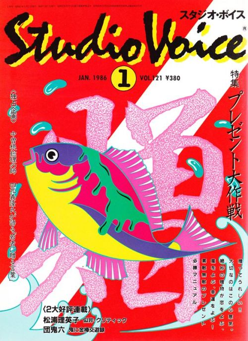 Japanese Magazine Cover: Studio Voice Vol. 121. 1986