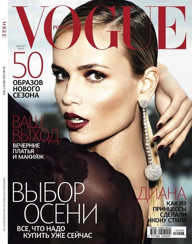 Vogue Russia August 2012 (Cover) Model: Natasha Poly Photographer: Ellen von Unwerth Stylist: Ekaterina Mukhina Makeup artist Charlotte Willer has done such an amazing job. The deep plum punchy lips really make this photo and feed into its sultry vibe. I think this coming fall I am going to stick to light makeup on the eyes and deep colours on my lips, although I am extremely fair so this idea could look horribly wrong.   BlogLovin'   :     Twitter    :    Instagram: TheBlondeJournal