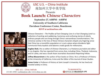 Sept 27 in Los Angeles: The USC U.S.-China Institute and USC Office of Religious Life presents a book talk with editors Angilee Shah and Jeffrey Wasserstrom and contributor James Carter. Followed by a reception.