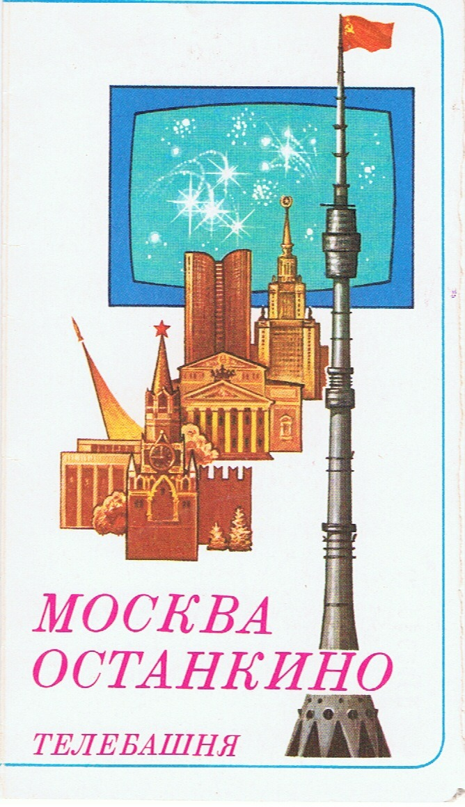 "My ticket to visit Ostankino Television Tower from the Summer of 1993.  This ticket is the key part of the my story ""THE Embarassing Moscow Moment."""
