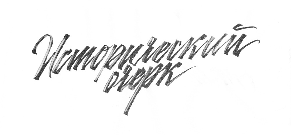 calligraphi.ca - Исторический очерк - ruling pen on paper with light texture overlay - Kinessisk