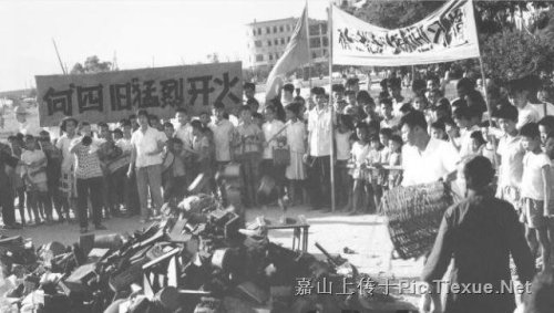 """何四旧猛烈开火"" — ""Mercilessly set fire to the Four Olds"" Red Guards gather objects symbolizing the old society during the Cultural Revolution."